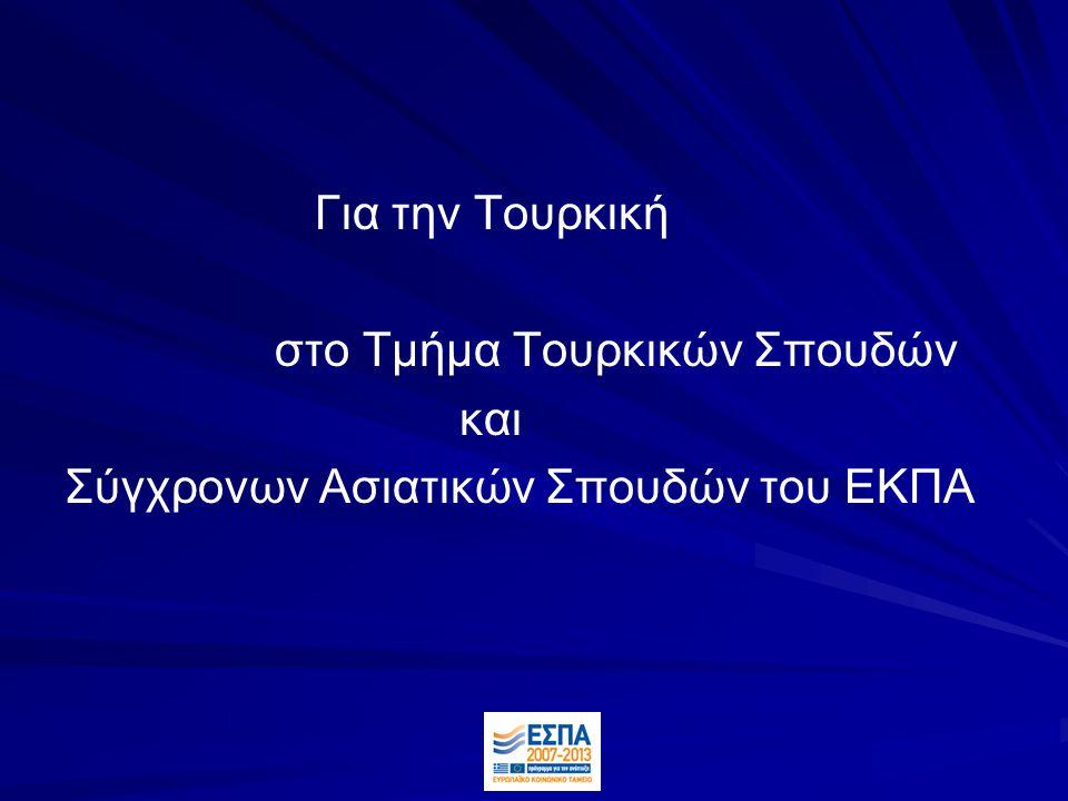 Για την Τουρκική στο Τμήμα Τουρκικών Σπουδών και Σύγχρονων Ασιατικών Σπουδών του ΕΚΠΑ