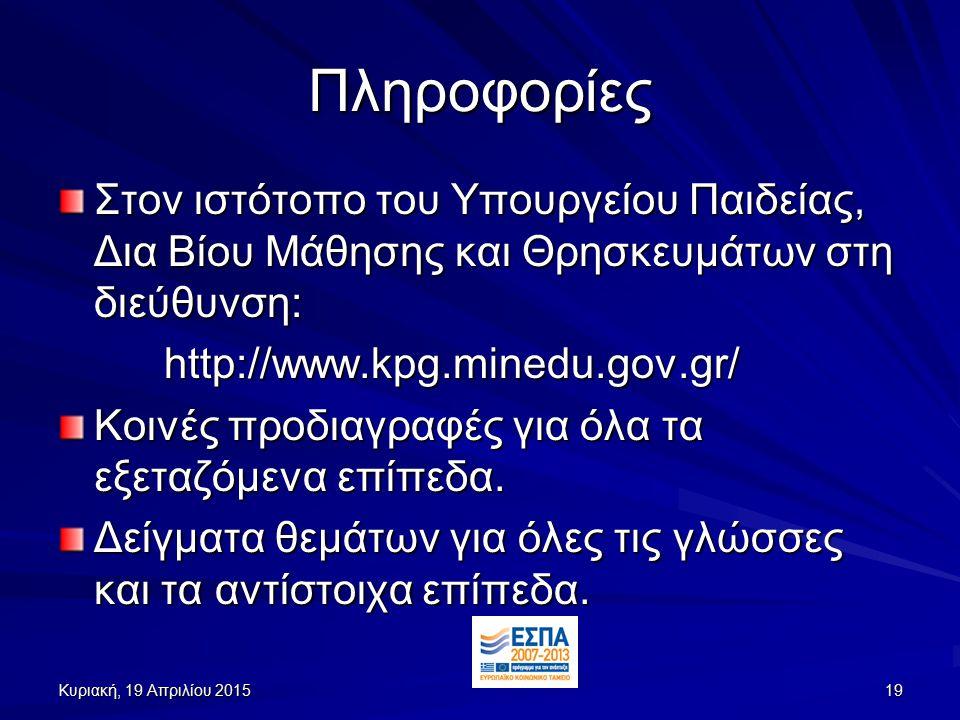 Πληροφορίες Στον ιστότοπο του Υπουργείου Παιδείας, Δια Βίου Μάθησης και Θρησκευμάτων στη διεύθυνση: http://www.kpg.minedu.gov.gr/ http://www.kpg.minedu.gov.gr/ Κοινές προδιαγραφές για όλα τα εξεταζόμενα επίπεδα.