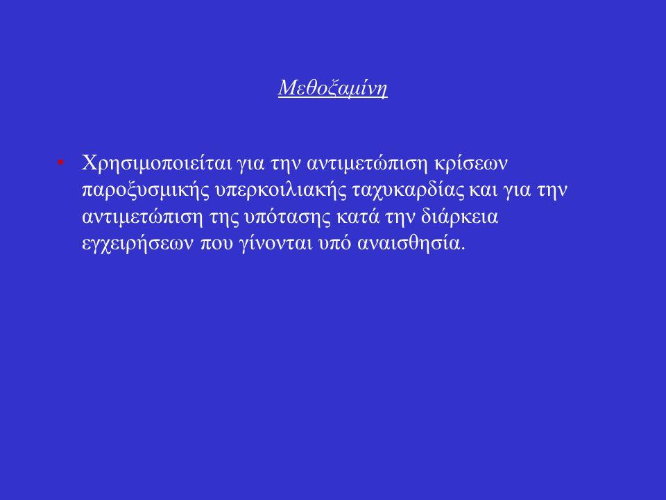 Μεθοξαμίνη Χρησιμοποιείται για την αντιμετώπιση κρίσεων παροξυσμικής υπερκοιλιακής ταχυκαρδίας και για την αντιμετώπιση της υπότασης κατά την διάρκεια