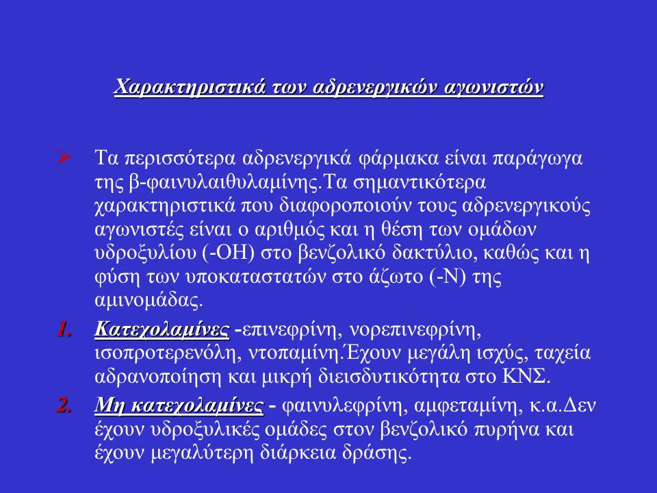 Χαρακτηριστικά των αδρενεργικών αγωνιστών  Τα περισσότερα αδρενεργικά φάρμακα είναι παράγωγα της β-φαινυλαιθυλαμίνης.Τα σημαντικότερα χαρακτηριστικά