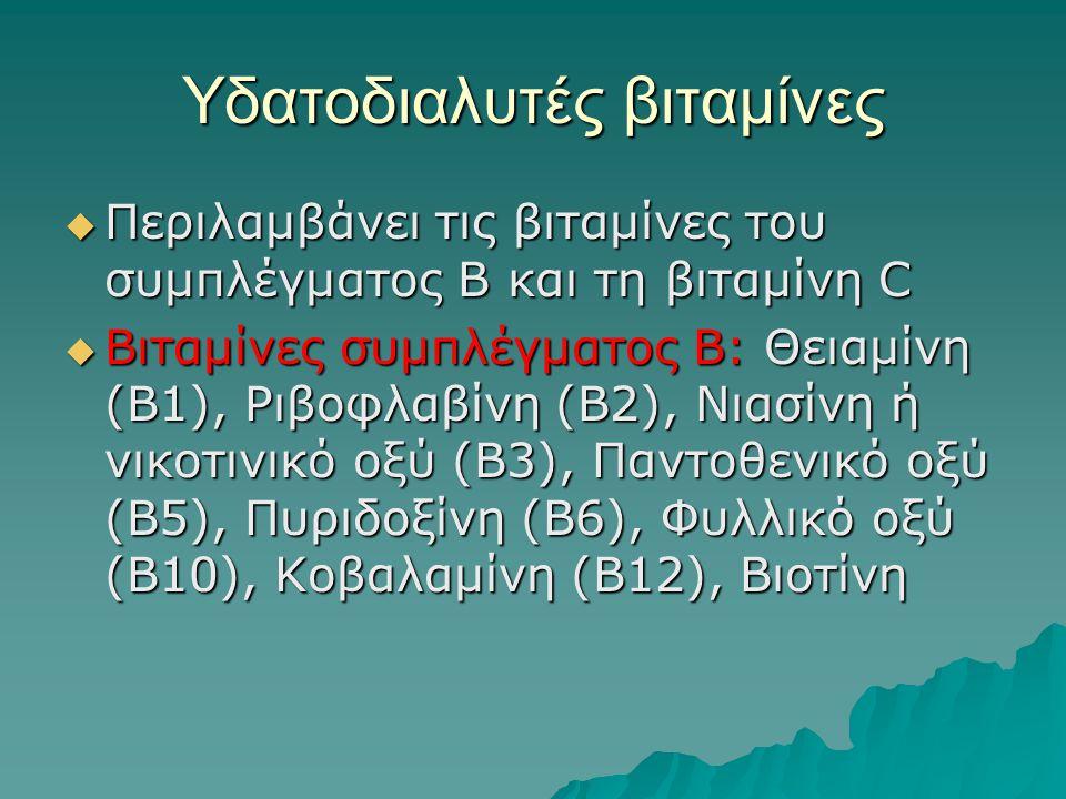 Υδατοδιαλυτές βιταμίνες  Περιλαμβάνει τις βιταμίνες του συμπλέγματος Β και τη βιταμίνη C  Βιταμίνες συμπλέγματος Β: Θειαμίνη (Β1), Ριβοφλαβίνη (Β2),