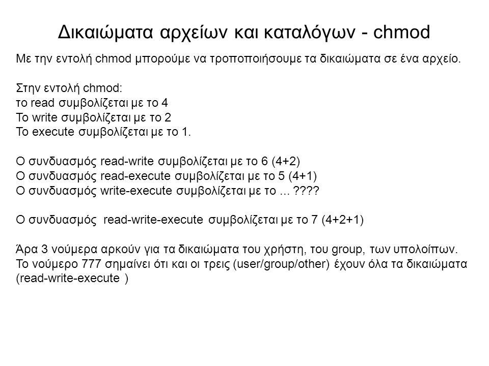 Δικαιώματα αρχείων και καταλόγων - chmod Με την εντολή chmod μπορούμε να τροποποιήσουμε τα δικαιώματα σε ένα αρχείο.