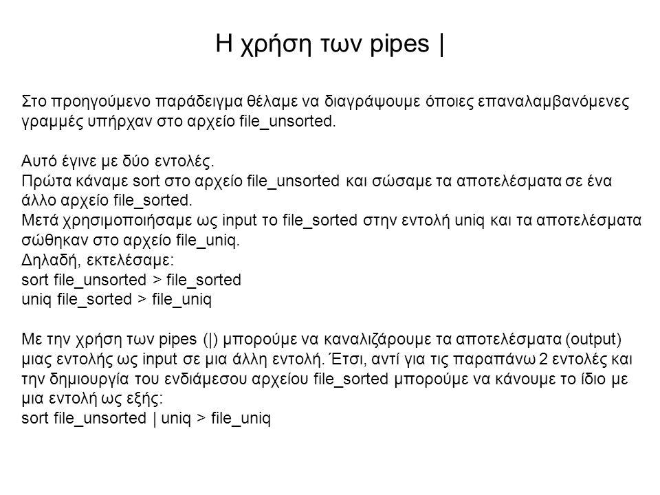 Η χρήση των pipes | Στο προηγούμενο παράδειγμα θέλαμε να διαγράψουμε όποιες επαναλαμβανόμενες γραμμές υπήρχαν στο αρχείο file_unsorted.