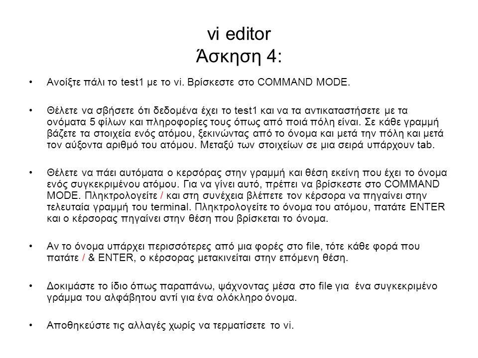 vi editor Άσκηση 4: Ανοίξτε πάλι το test1 με το vi.