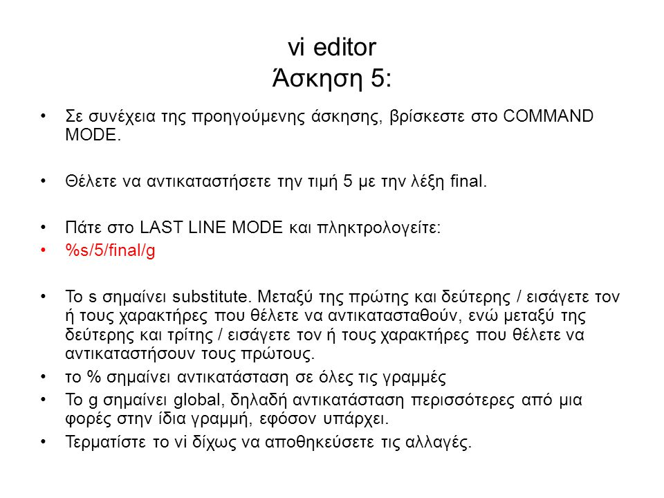 vi editor Άσκηση 5: Σε συνέχεια της προηγούμενης άσκησης, βρίσκεστε στο COMMAND MODE.