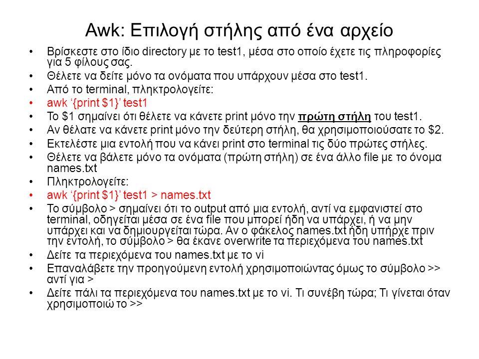 Awk: Επιλογή στήλης από ένα αρχείο Βρίσκεστε στο ίδιο directory με το test1, μέσα στο οποίο έχετε τις πληροφορίες για 5 φίλους σας. Θέλετε να δείτε μό