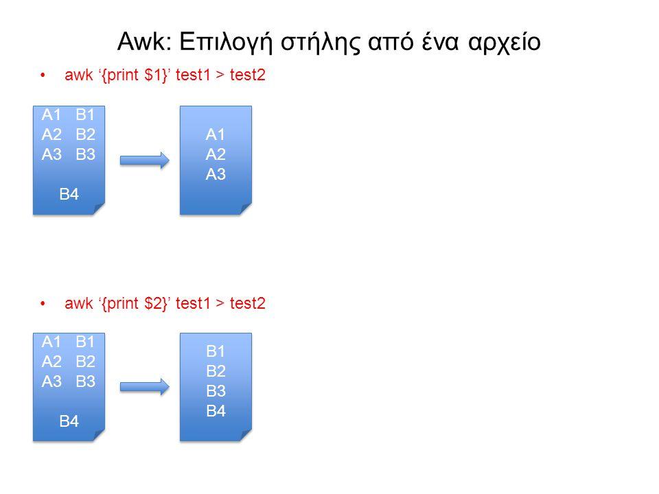 Awk: Επιλογή στήλης από ένα αρχείο awk '{print $1}' test1 > test2 A1 A2 A3 A1 A2 A3 A1 B1 A2 B2 A3 B3 B4 A1 B1 A2 B2 A3 B3 B4 awk '{print $2}' test1 >