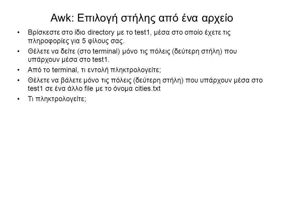 Awk: Επιλογή στήλης από ένα αρχείο Βρίσκεστε στο ίδιο directory με το test1, μέσα στο οποίο έχετε τις πληροφορίες για 5 φίλους σας. Θέλετε να δείτε (σ