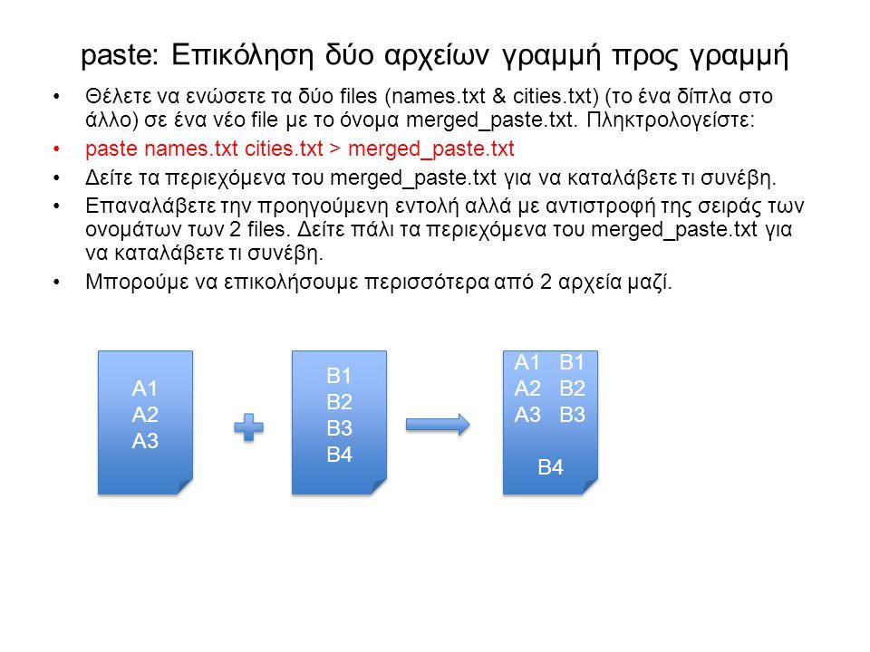 paste: Επικόληση δύο αρχείων γραμμή προς γραμμή Θέλετε να ενώσετε τα δύο files (names.txt & cities.txt) (το ένα δίπλα στο άλλο) σε ένα νέο file με το