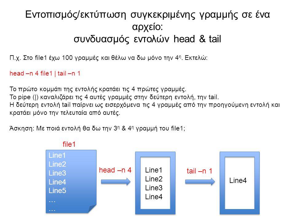 Εντοπισμός/εκτύπωση συγκεκριμένης γραμμής σε ένα αρχείο: συνδυασμός εντολών head & tail Π.χ.