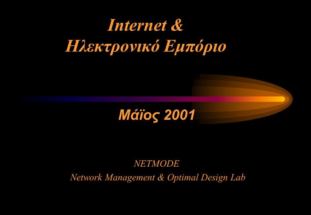 Internet & Ηλεκτρονικό Εμπόριο Μάϊος 2001 NETMODE Network Management & Optimal Design Lab