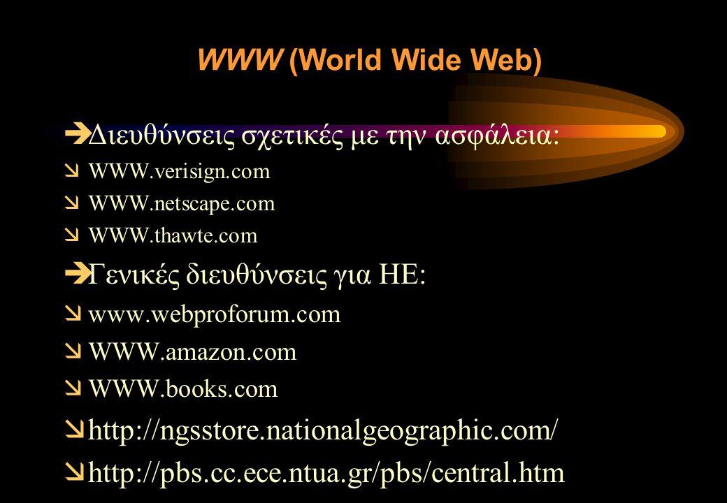 WWW (World Wide Web)  Διευθύνσεις σχετικές με την ασφάλεια:  WWW.verisign.com  WWW.netscape.com  WWW.thawte.com  Γενικές διευθύνσεις για ΗΕ:  www.webproforum.com  WWW.amazon.com  WWW.books.com  http://ngsstore.nationalgeographic.com/  http://pbs.cc.ece.ntua.gr/pbs/central.htm