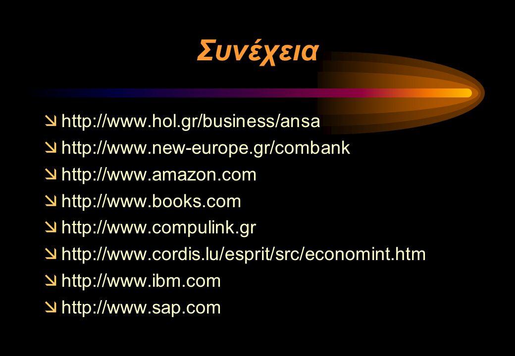 Συνέχεια  http://www.hol.gr/business/ansa  http://www.new-europe.gr/combank  http://www.amazon.com  http://www.books.com  http://www.compulink.gr  http://www.cordis.lu/esprit/src/economint.htm  http://www.ibm.com  http://www.sap.com