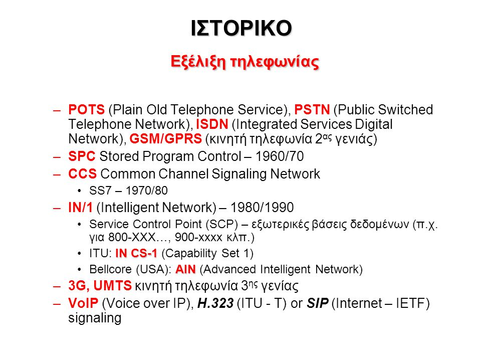 ΙΣΤΟΡΙΚΟ Εξέλιξη τηλεφωνίας –POTS (Plain Old Telephone Service), PSTN (Public Switched Telephone Network), ISDN (Integrated Services Digital Network),