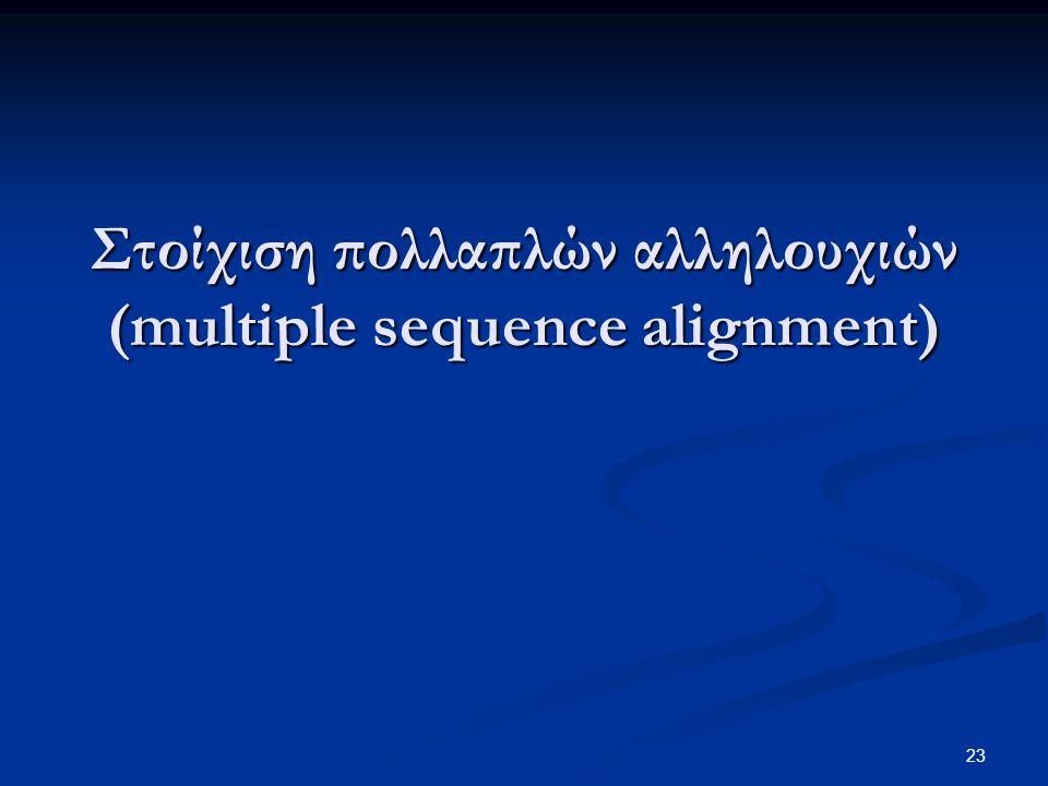 23 Στοίχιση πολλαπλών αλληλουχιών (multiple sequence alignment)