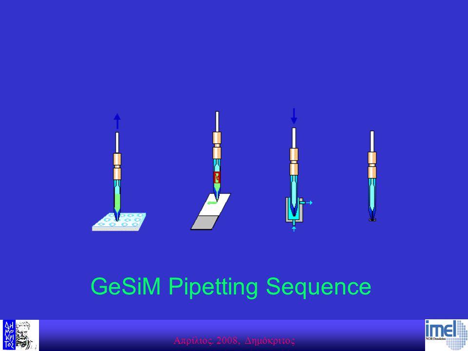 Aπρίλιος. 2008, Δημόκριτος GeSiM Pipetting Sequence