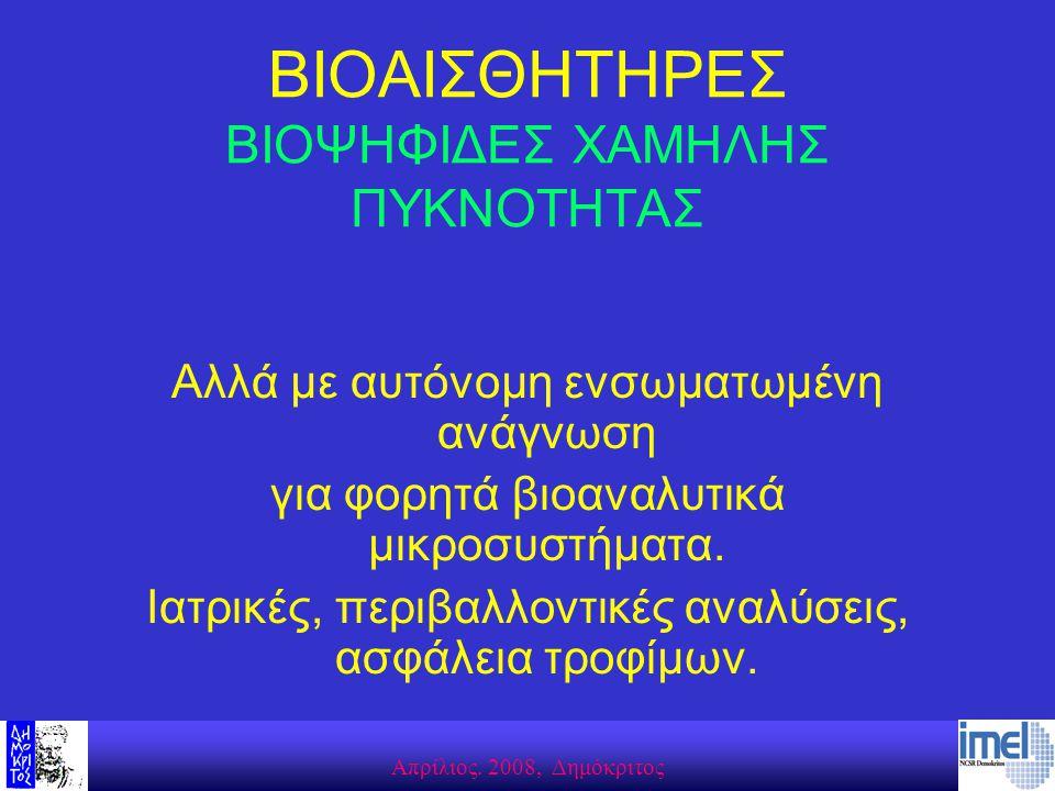 Aπρίλιος. 2008, Δημόκριτος ΒΙΟΑΙΣΘΗΤΗΡΕΣ ΒΙΟΨΗΦΙΔΕΣ ΧΑΜΗΛΗΣ ΠΥΚΝΟΤΗΤΑΣ Αλλά με αυτόνομη ενσωματωμένη ανάγνωση για φορητά βιοαναλυτικά μικροσυστήματα.