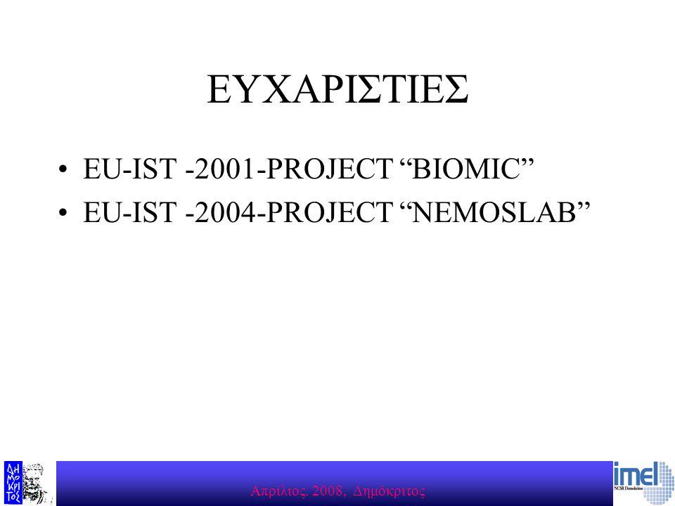 """Aπρίλιος. 2008, Δημόκριτος ΕΥΧΑΡΙΣΤΙΕΣ EU-IST -2001-PROJECT """"BIOMIC"""" EU-IST -2004-PROJECT """"NEMOSLAB"""""""