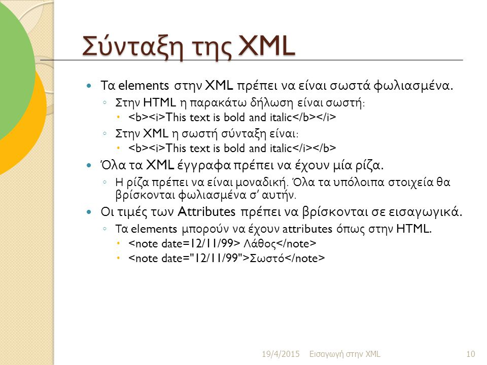 Σύνταξη της XML Τα elements στην XML πρέπει να είναι σωστά φωλιασμένα.