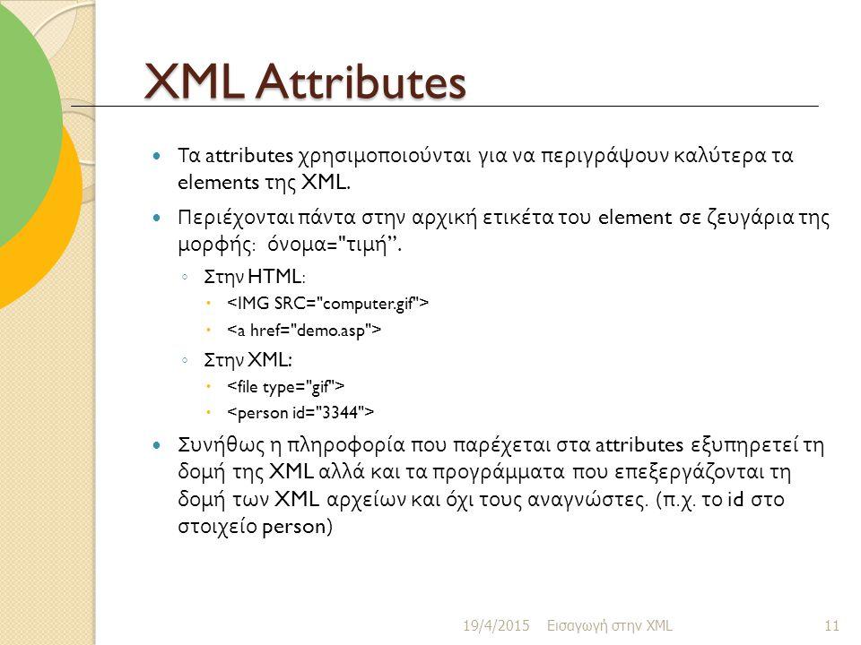 XML Attributes Τα attributes χρησιμοποιούνται για να περιγράψουν καλύτερα τα elements της XML.