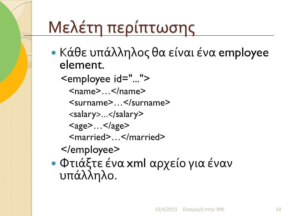 Μελέτη περίπτωσης Κάθε υπάλληλος θα είναι ένα employee element.