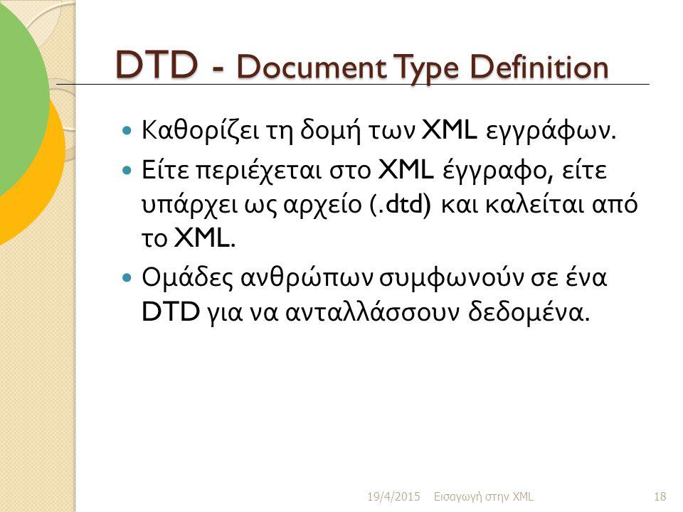 DTD - Document Type Definition Καθορίζει τη δομή των XML εγγράφων.