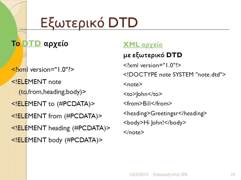 Εξωτερικό DTD XML αρχείο με εξωτερικό DTD John Bill Greetingsr Hi John.
