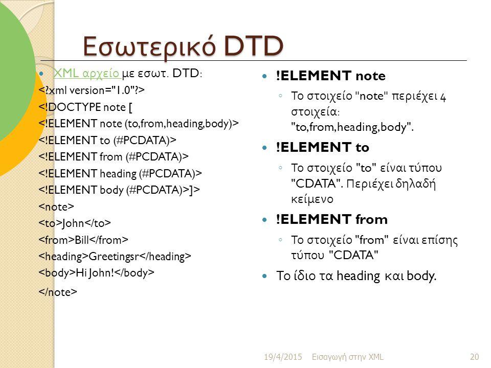 Εσωτερικό DTD XML αρχείο με εσωτ.DTD: XML αρχείο <!DOCTYPE note [ ]> John Bill Greetingsr Hi John.