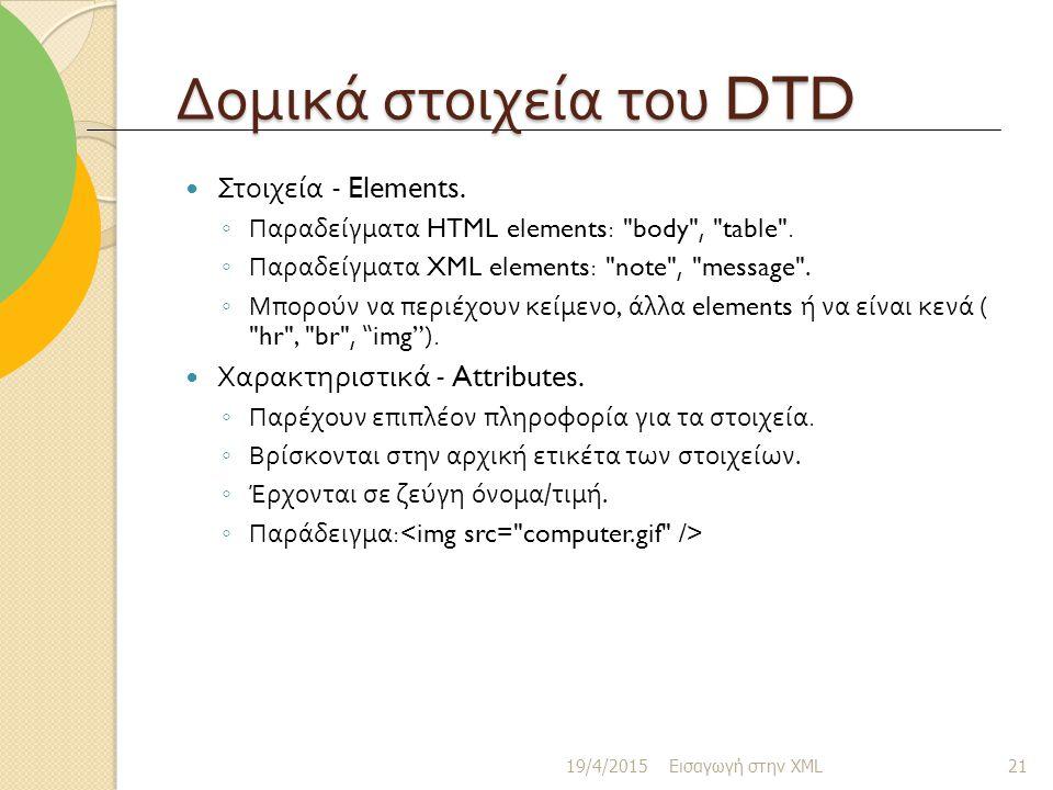 Δομικά στοιχεία του DTD Στοιχεία - Elements.◦ Παραδείγματα HTML elements: body , table .
