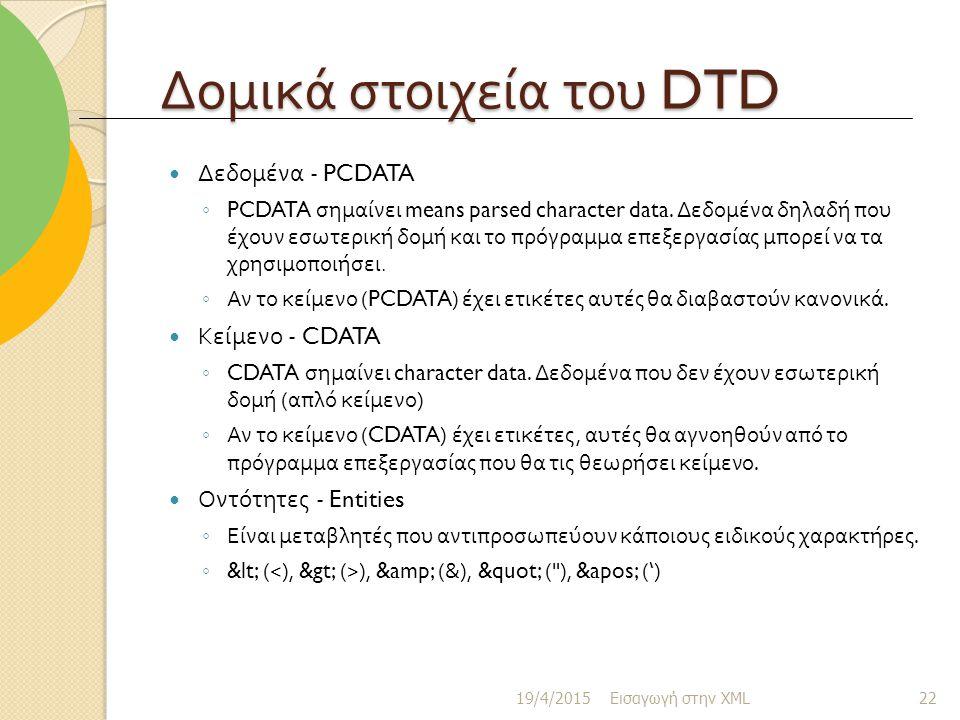 Δομικά στοιχεία του DTD Δεδομένα - PCDATA ◦ PCDATA σημαίνει means parsed character data.