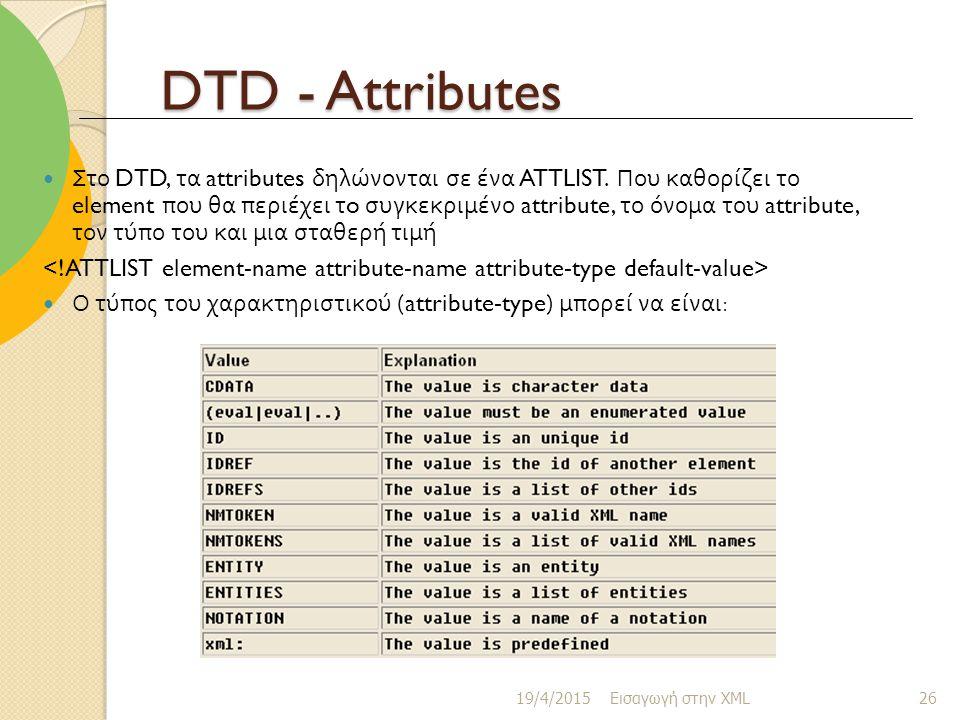 DTD - Attributes Στο DTD, τα attributes δηλώνονται σε ένα ATTLIST.