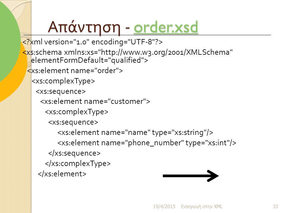 Απάντηση - order.xsd order.xsd 19/4/2015 Εισαγωγή στην XML 33