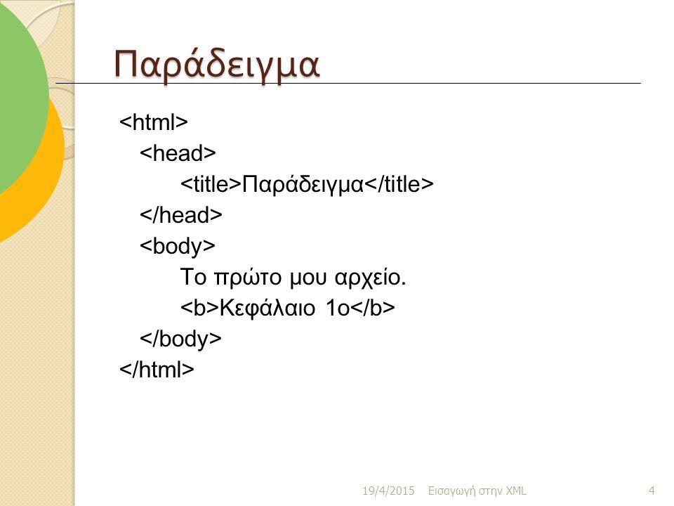 Παράδειγμα Παράδειγμα Το πρώτο μου αρχείο. Κεφάλαιο 1ο 19/4/2015 Εισαγωγή στην XML 4