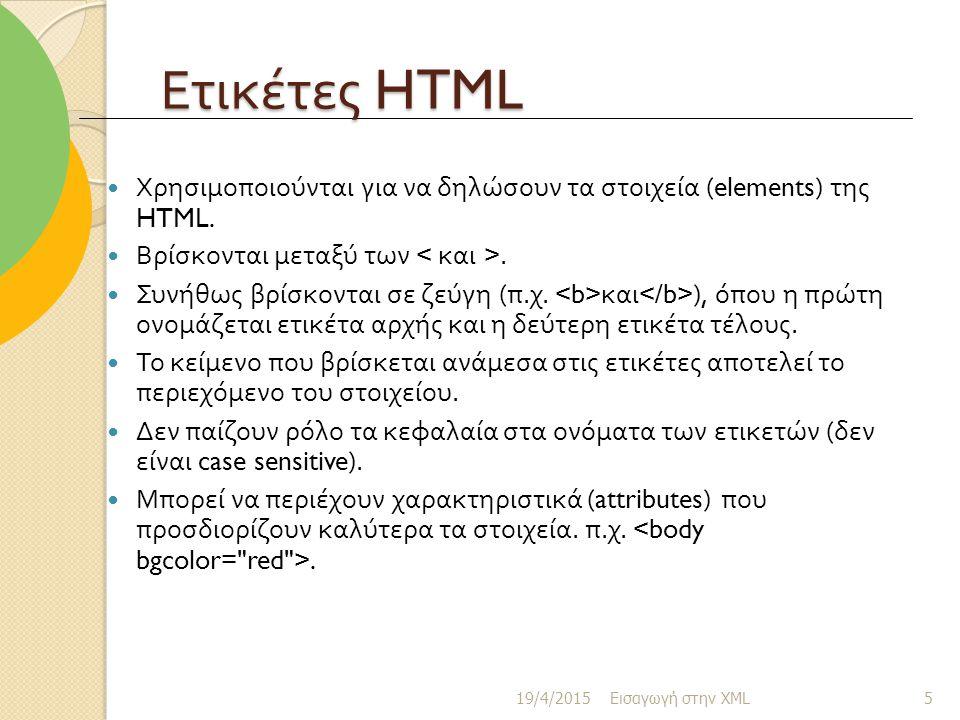 Ετικέτες HTML Χρησιμοποιούνται για να δηλώσουν τα στοιχεία (elements) της HTML.