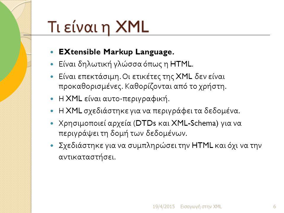 Τι είναι η XML EXtensible Markup Language.Είναι δηλωτική γλώσσα όπως η HTML.