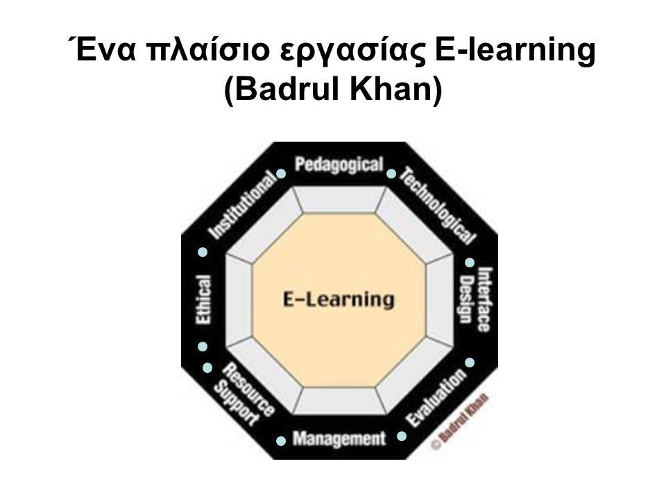 Ένα πλαίσιο εργασίας E-learning (Badrul Khan)