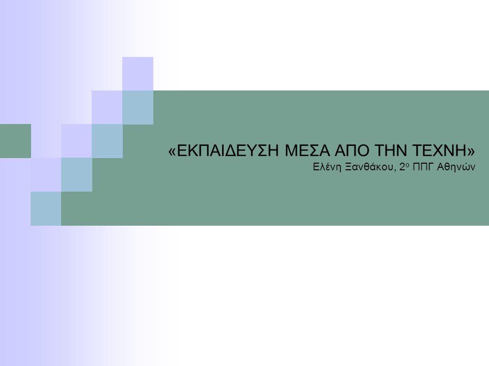 «ΕΚΠΑΙΔΕΥΣΗ ΜΕΣΑ ΑΠΟ ΤΗΝ ΤΕΧΝΗ» Ελένη Ξανθάκου, 2 ο ΠΠΓ Αθηνών
