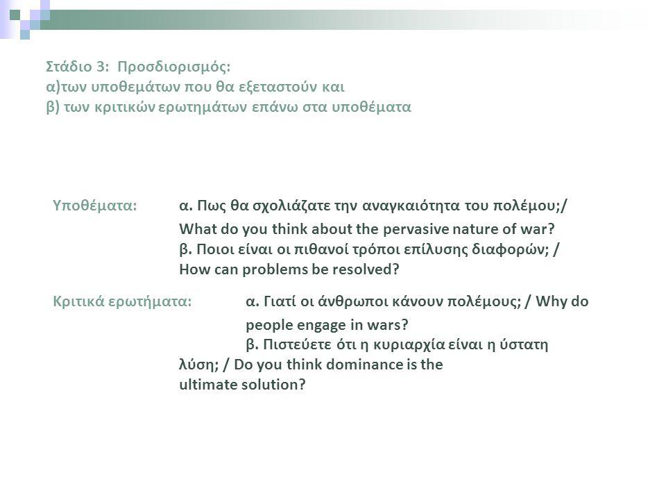 Στάδιο 3: Προσδιορισμός: α)των υποθεμάτων που θα εξεταστούν και β) των κριτικών ερωτημάτων επάνω στα υποθέματα Υποθέματα: α.