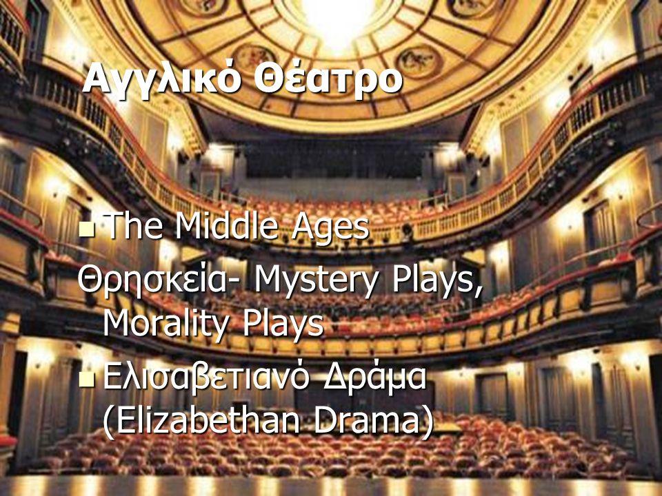 Αγγλικό Θέατρο The Middle Ages The Middle Ages Θρησκεία- Mystery Plays, Morality Plays Ελισαβετιανό Δράμα (Elizabethan Drama) Ελισαβετιανό Δράμα (Elizabethan Drama)