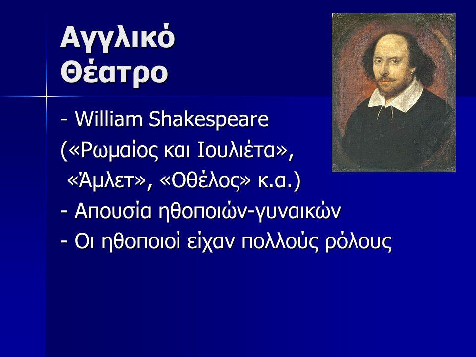 Αγγλικό Θέατρο - William Shakespeare («Ρωμαίος και Ιουλιέτα», «Άμλετ», «Οθέλος» κ.α.) «Άμλετ», «Οθέλος» κ.α.) - Απουσία ηθοποιών-γυναικών - Οι ηθοποιοί είχαν πολλούς ρόλους