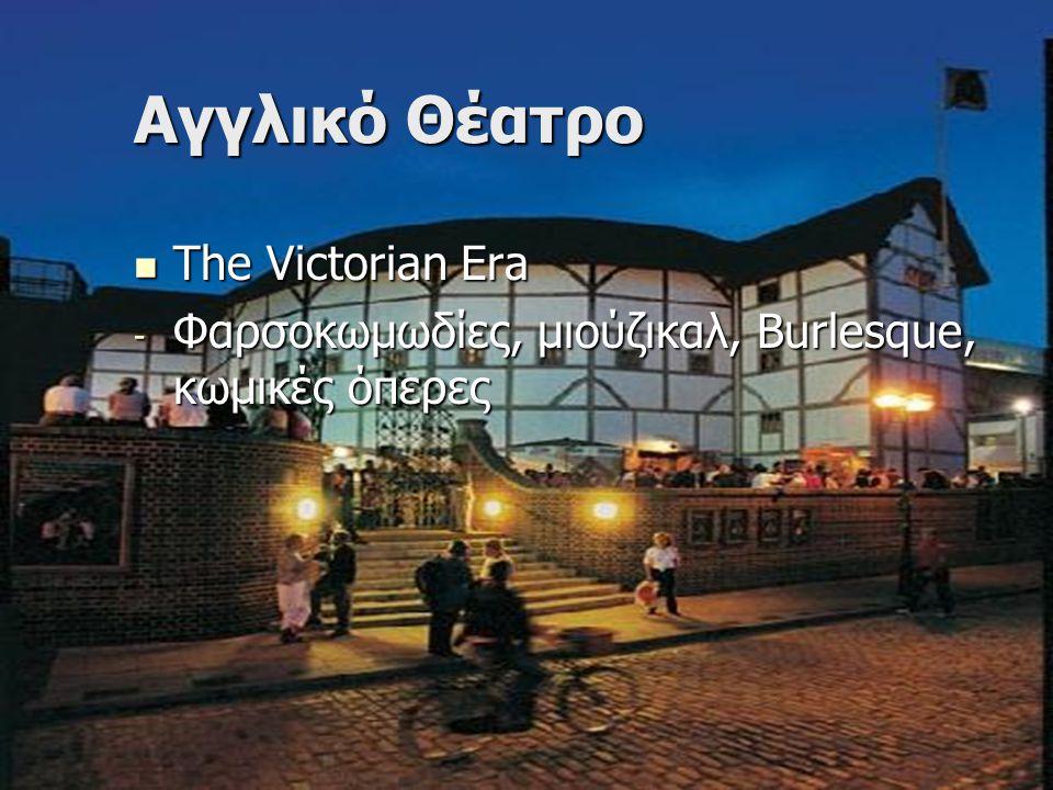 Αγγλικό Θέατρο The Victorian Era The Victorian Era - Φαρσοκωμωδίες, μιούζικαλ, Burlesque, κωμικές όπερες