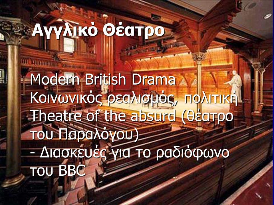 Αγγλικό Θέατρο Modern British Drama Κοινωνικός ρεαλισμός, πολιτική Theatre of the absurd (θέατρο του Παραλόγου) - Διασκευές για το ραδιόφωνο του BBC