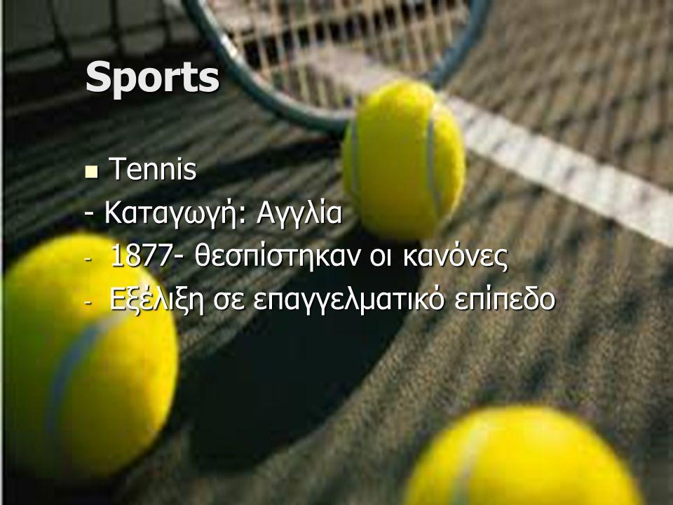 Sports Tennis Tennis - Καταγωγή: Αγγλία - 1877- θεσπίστηκαν οι κανόνες - Εξέλιξη σε επαγγελματικό επίπεδο