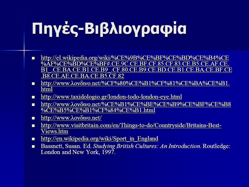 Πηγές-Βιβλιογραφία http://el.wikipedia.org/wiki/%CE%9B%CE%BF%CE%BD%CE%B4%CE %AF%CE%BD%CE%BF#.CE.9C.CE.BF.CF.85.CF.83.CE.B5.CE.AF.CE.