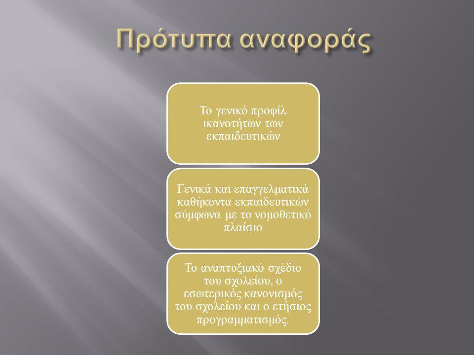 Το γενικό προφίλ ικανοτήτων των εκπαιδευτικών Γενικά και επαγγελματικά καθήκοντα εκπαιδευτικών σύμφωνα με το νομοθετικό πλαίσιο Το αναπτυξιακό σχέδιο