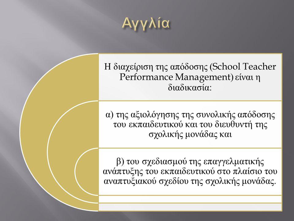Η διαχείριση της απόδοσης (School Teacher Performance Management) είναι η διαδικασία: α) της αξιολόγησης της συνολικής απόδοσης του εκπαιδευτικού και