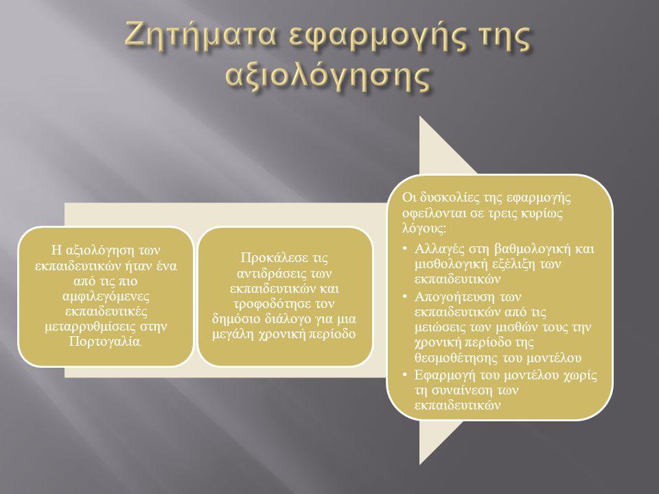 Η αξιολόγηση των εκπαιδευτικών ήταν ένα από τις πιο αμφιλεγόμενες εκπαιδευτικές μεταρρυθμίσεις στην Πορτογαλία. Προκάλεσε τις αντιδράσεις των εκπαιδευ
