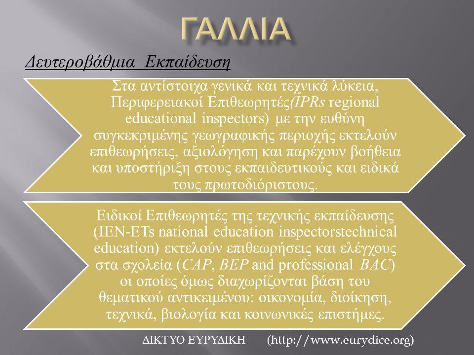 Στα αντίστοιχα γενικά και τεχνικά λύκεια, Περιφερειακοί Επιθεωρητές (IPRs regional educational inspectors) με την ευθύνη συγκεκριμένης γεωγραφικής περ