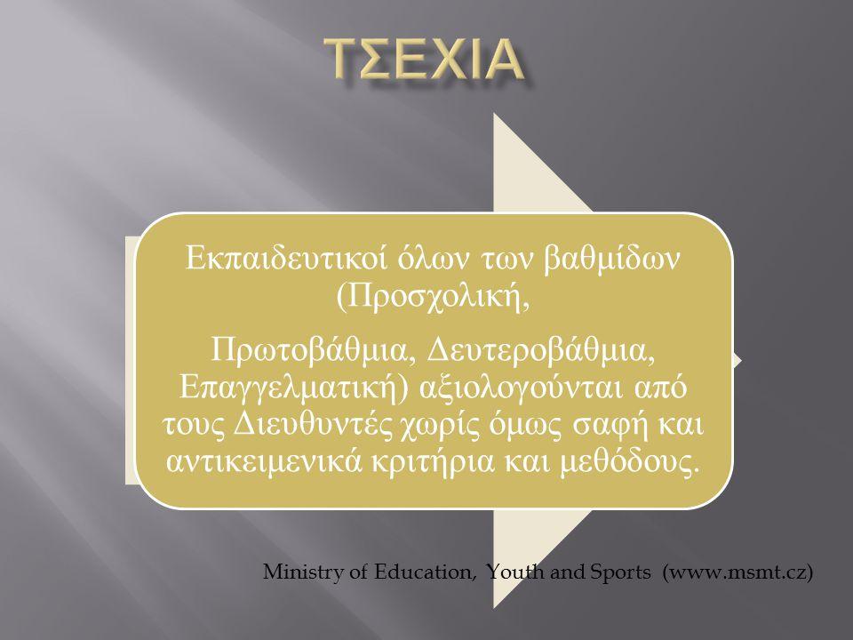 Εκπαιδευτικοί όλων των βαθμίδων (Προσχολική, Πρωτοβάθμια, Δευτεροβάθμια, Επαγγελματική) αξιολογούνται από τους Διευθυντές χωρίς όμως σαφή και αντικειμ