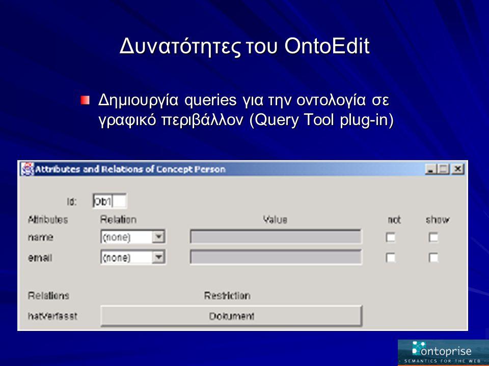 Δυνατότητες του OntoEdit Δημιουργία queries για την οντολογία σε γραφικό περιβάλλον (Query Tool plug-in)